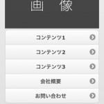 スマートフォン1